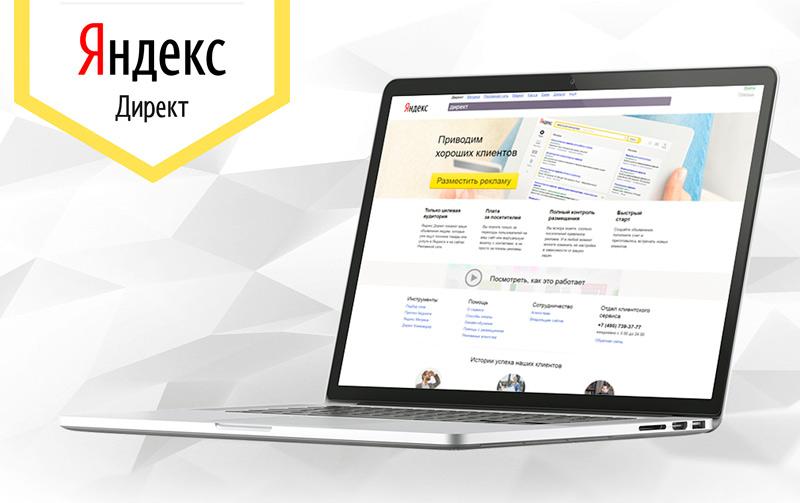 Настройка и ведение рекламы Яндекс.Директ в РСЯ и на поиске